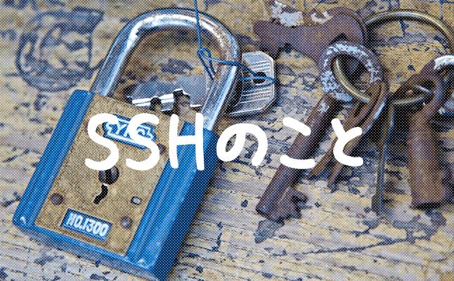 SSHのこと