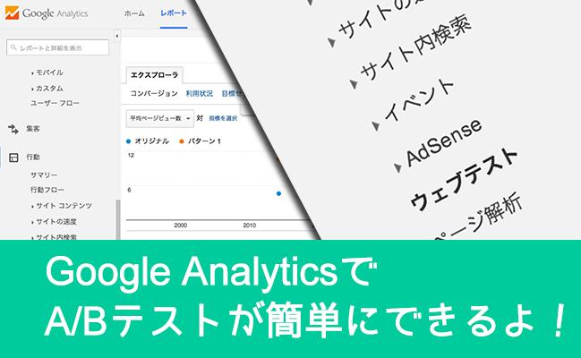 GoogleAnalyticsでA/Bテストが簡単に!