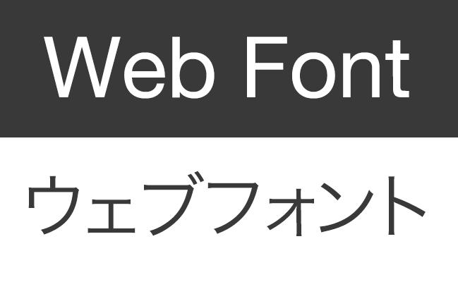 ウェブフォント