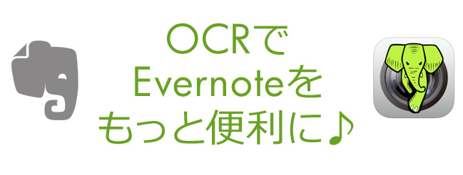 OCRでEvernoteをもっと便利に♪