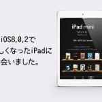 iOS8.0.2でおかしくなったiPadに出会いました。