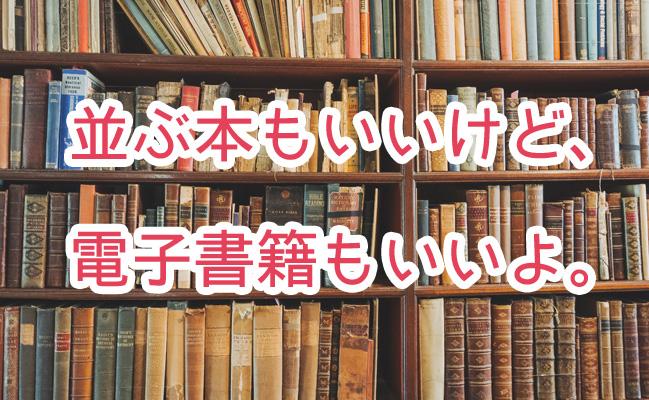 並ぶ本もいいけど、電子書籍もいいよ。