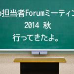 Web担当者Forumミーティング2014秋