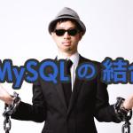 MySQLの結合各種