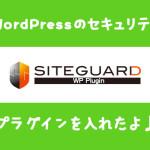 SiteGuard WP Pluginインストールしたよ♪