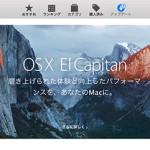 El Capitanのライブ変換は使うの止めたっていうお話