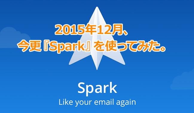 2015年12月、今更『Spark』を使ってみた