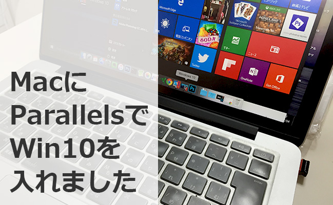 Macに、Paralles+Win10をインストール!