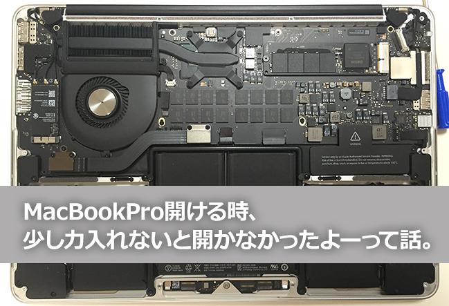 MacBookPro開ける時、少し力入れないと開かなかったよーって話