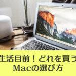 【新生活目前!どれを買う?】Macの選び方