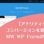 【アナリティクス】コンバージョンを意識するならMW WP Formがオススメ!