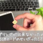 テザリングが出来なかったのはSIMカードのせいだった!?