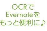 スマホカメラで簡単にOCR!Evernoteのアプリで撮るとOCRになって、書類管理が簡単に♪