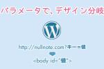 URLパラメータでデザインを分岐する【wordpress】
